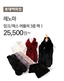 와우 2번째 [롯데백화점] 레노마 상품명: 밍크/렉스 머플러 3종 택 1 25,500원~