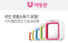 유아동관(국민 젖병소독기 [유팡] 10%할인찬스 138,600원)