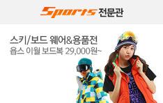 스포츠 전문관 (스키/보드 웨어&용품전 욥스 이월 보드복 29,000원~)