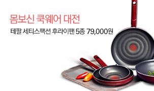 추워지는 날씨~몸보신 쿡웨어 대전