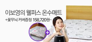 이보영의 웰퍼스 온수매트
