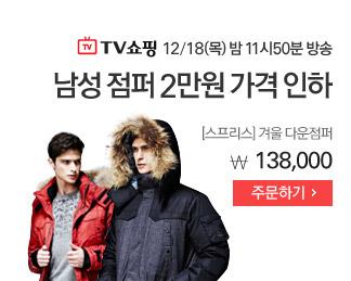 12/18 (목) 밤 11시 50분 방송 남성 점퍼 2만원 가격 인하 [스프리스]겨울 다운점퍼 \ 138,000