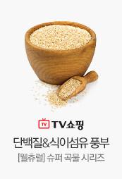 단백질&식이섬유 풍부 [웰츄럴]슈퍼 곡물 시리즈
