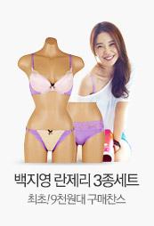 백지영 란제리 3종세트 최초! 9천원대 구매찬스