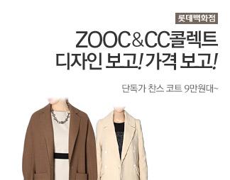 ZOOC & CC콜렉트 디자인보고! 가격보고! 단독가찬스 코트 9만원대