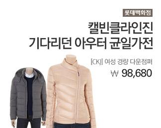 롯데백화점 [CKJ] 여성 경량 다운점퍼  98,680원