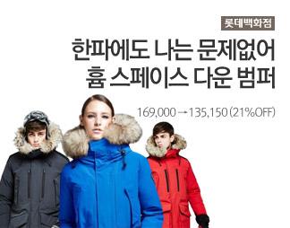 롯데백화점 흄 스페이스 다운 범퍼 169,000 → 135,150