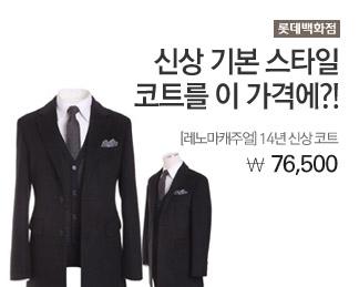 롯데백화점 [레노마캐주얼] 14년 신상 코트 76,500원