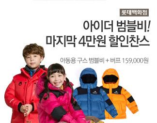 롯데백화점 아이더 범블비! 마지막 4만원할인찬스 아동용 구스 범블비 6칼라+ 버프 159,000원