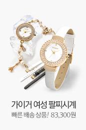 가이거 여성팔찌시계 빠른배송상품! 83,300원