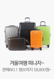 겨울여행 떠나자~ 판매NO.1 캠브리지 58,800~