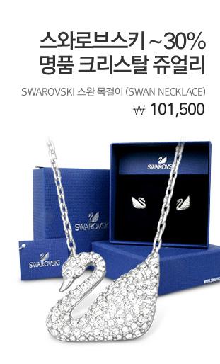 스와로브스키 ~30% 명품 크리스탈 쥬얼리 SWAROVSKI 스완 목걸이(SWAN NECKLACE) 101,500원