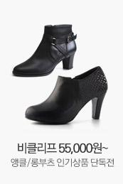 비클리프 55,000원~ 앵클/롱부츠 인기상품단독전