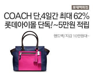 [롯데백화점] COACH 단,4일간 최대62% 롯데아이몰 단독! 최대5만원적립 핸드백/지갑 10만원대~