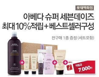 [롯데백화점]아베다 슈퍼 세븐데이즈 최대10%적립 +베스트셀러구성 전구매 1종증정(세트포함)