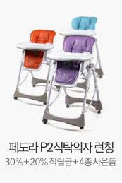 페도라 P2식탁의자 런칭 30%+20%적립금+4종사은품