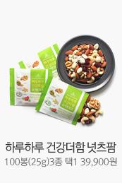 하루하루 건강더하는 넛츠팜 100봉(25g)3종택1 39,900원