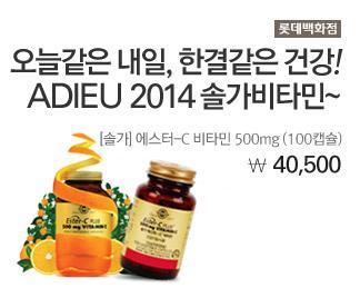 [롯데백화점] 오늘같은 내일, 한결같은 건강! ADIEU 2014 솔가비타민~ [솔가] 에스터-C 비타민 500mg (100캡슐)  40,500원