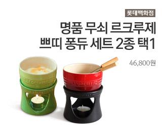 [롯데백화점] 명품무쇠 르크루제 쁘띠 퐁듀 세트 2종택1  46,800원