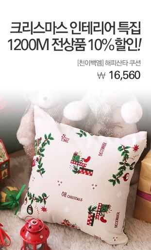 [천이백엠] 해피산타 쿠션16,560원