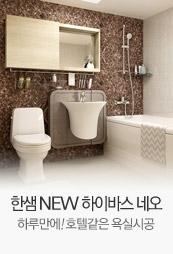 한샘 NEW 하이바스 네오 하루만에!  호텔같은 욕실시공