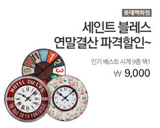 [롯데백화점] 세인트 블레스 연말결산 파격할인~ 인기 베스트시계 9종택1 9,000원