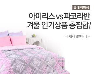 [롯데백화점] 아이리스 vs 파코라반 겨울인기상품 총집합! 극세사 8만원대~