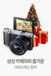 삼성 카메라와 즐거운 크리스마스 준비