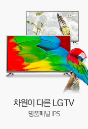 차원이 다른 LG TV 명품패널 IPS