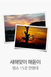 새해맞이 해돋이 명소 15곳 만원대
