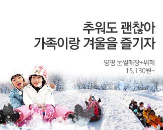 추워도 괜찮아 가족이랑 겨울을 즐기자! 양평 눈썰매장+뷔페 15,130원~