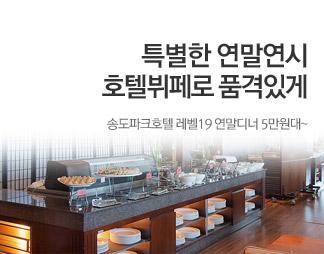 특별한 연말연시 호텔뷔페로 품격있게 송도파크호텔 레벨19 연말디너 5만원대~