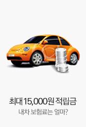 최대 15,000원 적립금! 내차 보험료는 얼마?