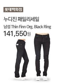 와우 1번째 [롯데백화점] 누디진 패밀리세일 남성 Thin Finn Org. Black Ring 134,100원