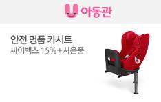유아동관(안전 명품 카시트 싸이벡스 15%+사은품)