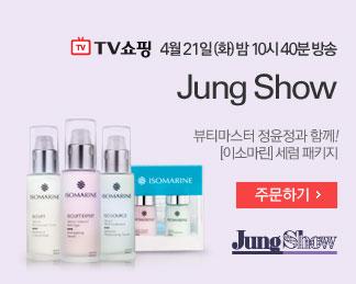 4/21(화) 밤 10시 40분 방송 Jung Show 뷰티마스터 정윤정과 함께! [이소마린]세럼 패키지