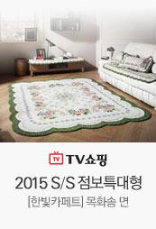 2015 S/S_점보특대형 [한빛카페트]목화솜 면