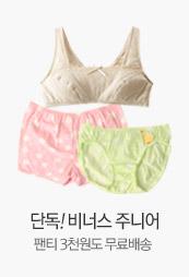 단독! 비너스 주니어 팬티 3천원도 무료배송