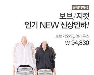 [롯데백화점] 보브/지컷 인기 NEW 신상인하 보브 가오리핏 블라우스 94,830원