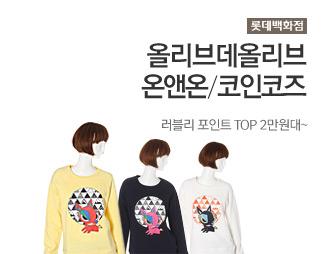 [롯데백화점] 올리브데올리브 온앤온/코인코즈 러블리 포인트 TOP 25,000원~