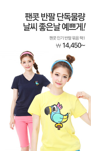 팬콧 인기 반팔 묶음 택1 14,450~