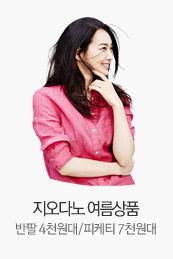 지오다노 여름상품 반팔 4천원대/피케티 7천원대