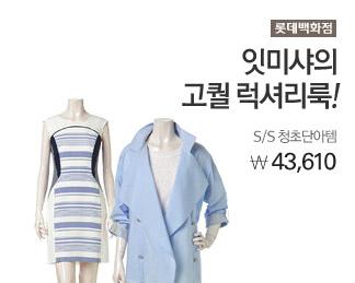 롯데백화점 잇미샤의 고퀄 럭셔리룩! S/S 청초단아템 43,610원