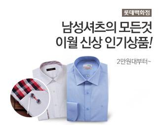 롯데백화점 남성셔츠의 모든것 이월 신상 인기상품 2만원대부터~
