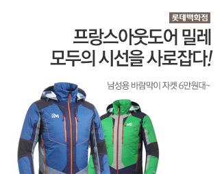 롯데백화점 프랑스아웃도어 밀레 남성용 바람막이 자켓 6만원대~