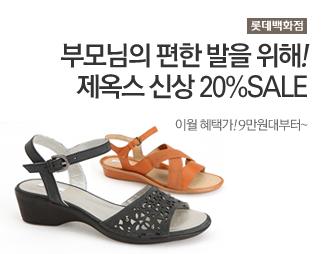 제옥스 신상 20% SALE