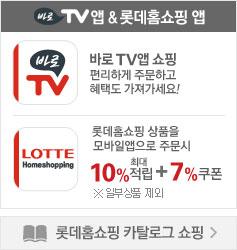 바로TV앱, 롯데쇼핑앱