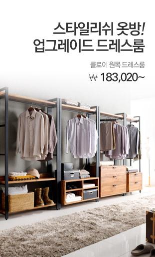 업그레이드 드레스룸 클로이 원목 드레스룸 183,020원~