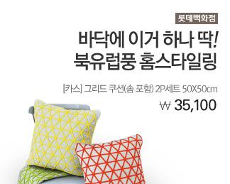 [롯데백화점] [카스] 그리드 쿠션(솜 포함) 2P세트 50X50cm 35,100원