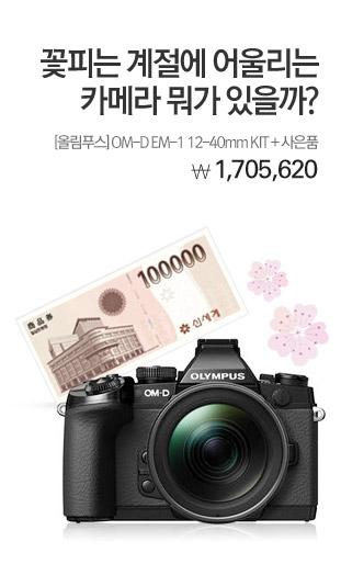 [올림푸스] OM-D EM-1 12-40mm KIT + 사은품 ₩1,705,620